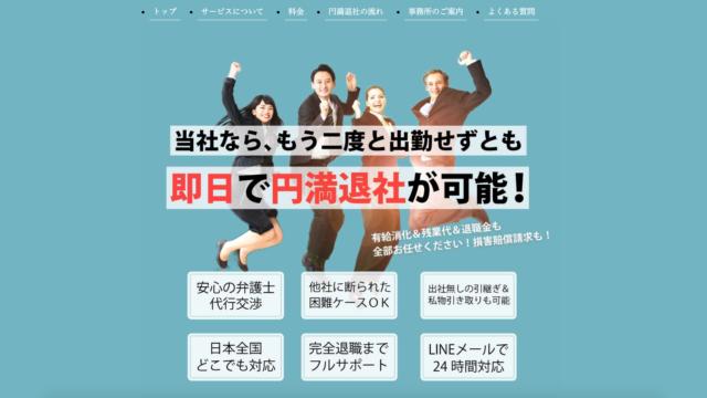 弁護士法人みやび(汐留パートナーズ法律事務所)の退職代行