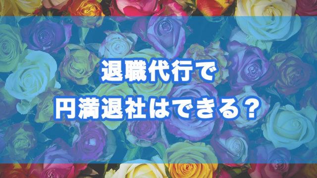退職代行で円満退社はできる?