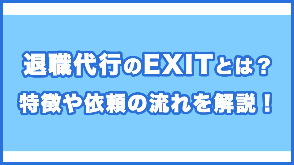 退職代行サービスのEXITとは?特徴や依頼の流れを解説します![料金・よくある質問]
