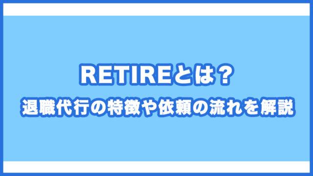 [退職代行サービス]retireとは?特徴や依頼の流れを解説します![料金・よくある質問]