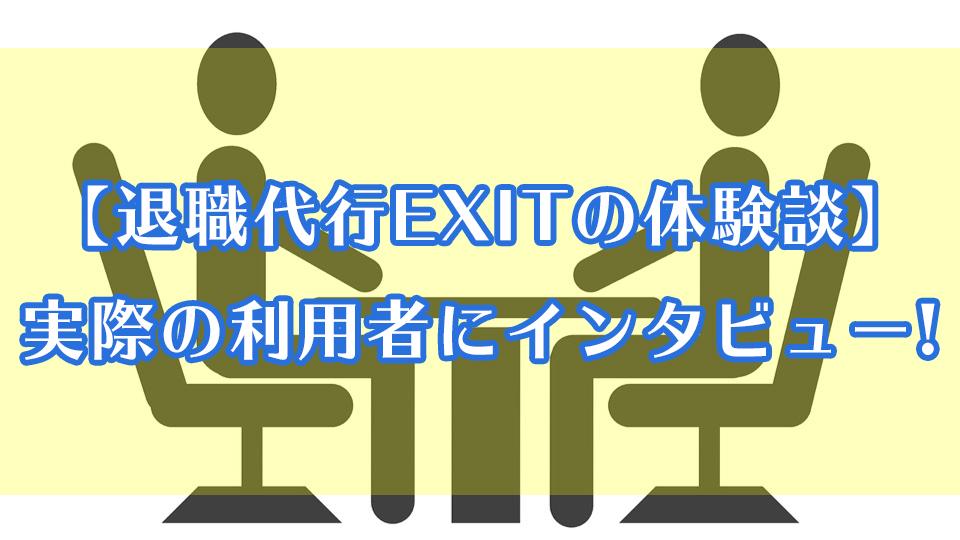 【退職代行EXITの体験談】実際の利用者にインタビ